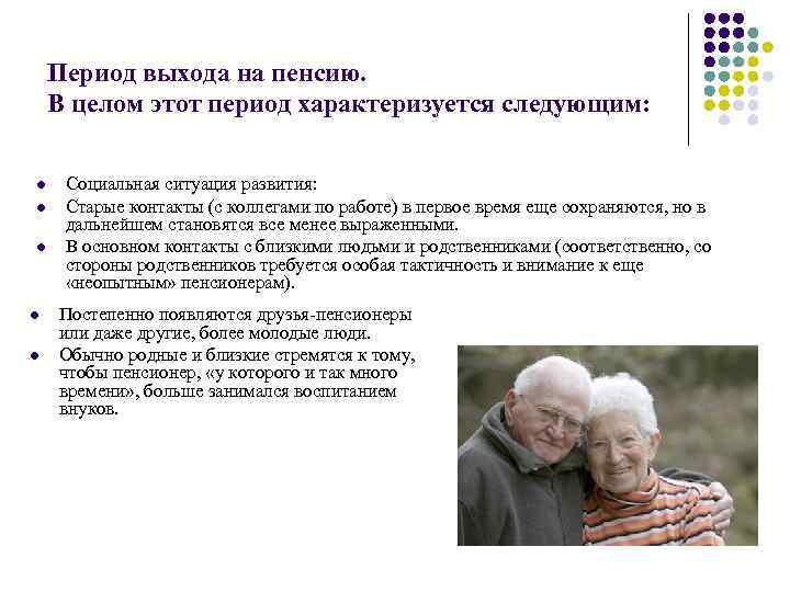 Период выхода на пенсию. В целом этот период характеризуется следующим: l l l Социальная