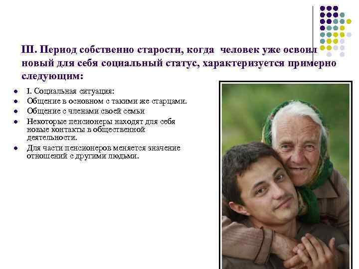 III. Период собственно старости, когда человек уже освоил новый для себя социальный статус, характеризуется