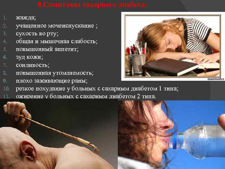 Сахарный диабет сухость во рту и жажда