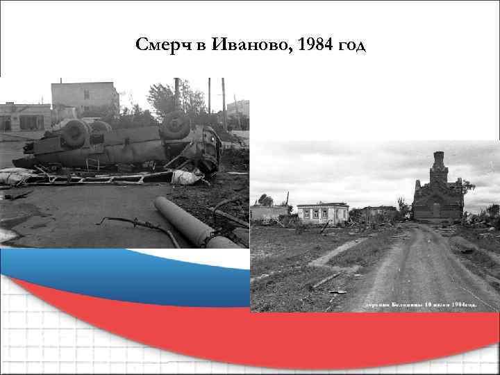Смерч в Иваново, 1984 год