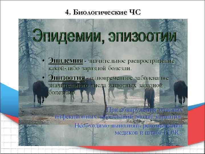 4. Биологические ЧС