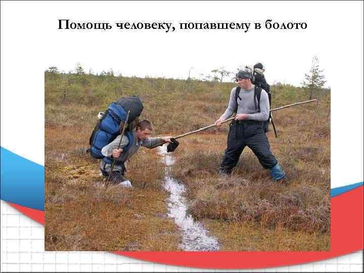 Помощь человеку, попавшему в болото