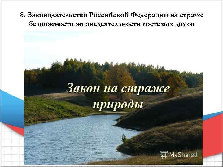 8. Законодательство Российской Федерации на страже безопасности жизнедеятельности гостевых домов