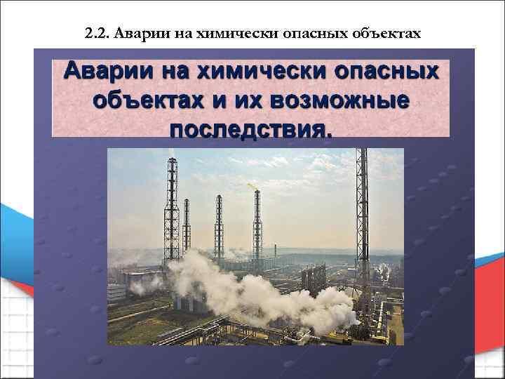 2. 2. Аварии на химически опасных объектах