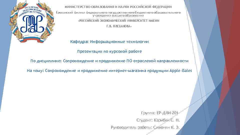МИНИСТЕРСТВО ОБРАЗОВАНИЯ И НАУКИ РОССИЙСКОЙ ФЕДЕРАЦИИ Ереванский филиал федерального государственного бюджетного образовательного учреждения высшего
