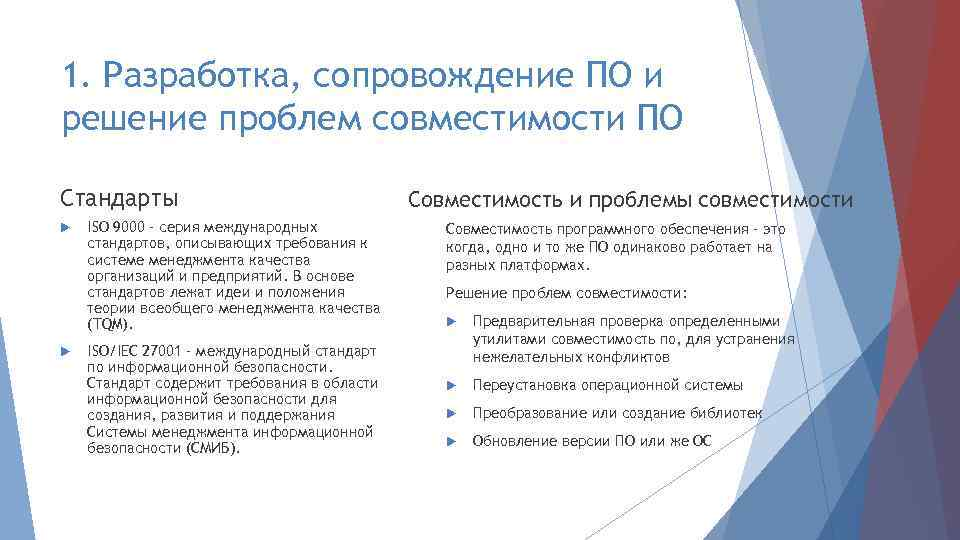 1. Разработка, сопровождение ПО и решение проблем совместимости ПО Стандарты ISO 9000 - серия