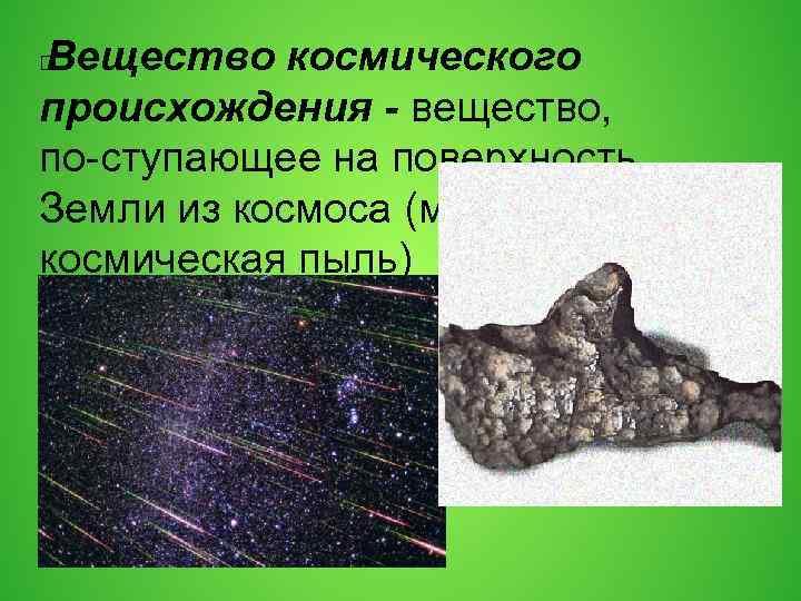 Вещество космического происхождения - вещество, по ступающее на поверхность Земли из космоса (метеориты, космическая