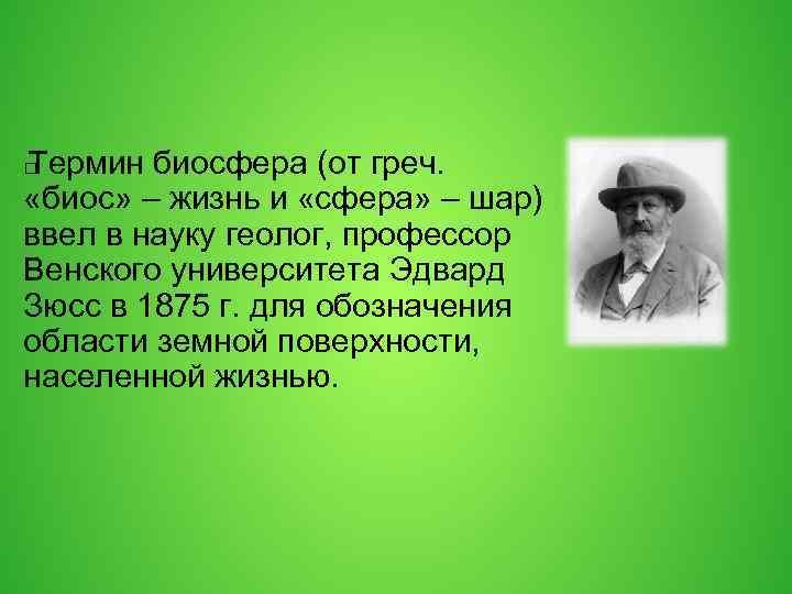 Термин биосфера (от греч. «биос» – жизнь и «сфера» – шар) ввел в науку
