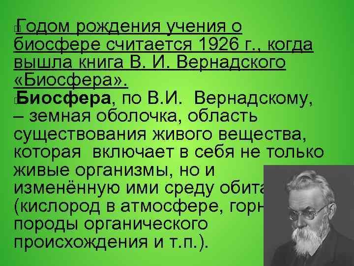 Годом рождения учения о биосфере считается 1926 г. , когда вышла книга В. И.