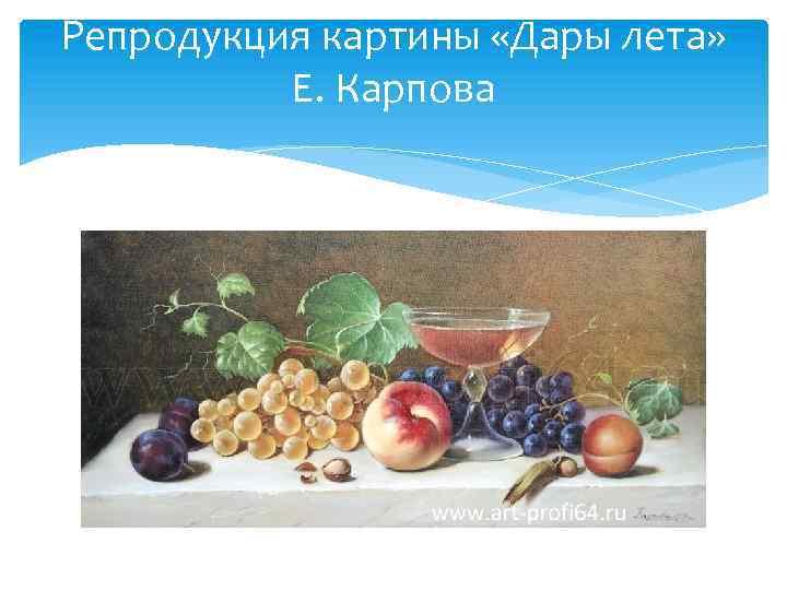 Репродукция картины «Дары лета» Е. Карпова