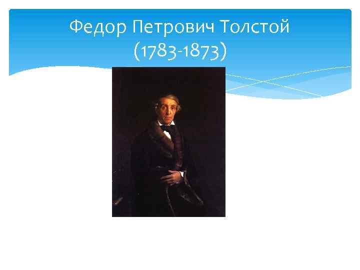 Федор Петрович Толстой (1783 -1873)