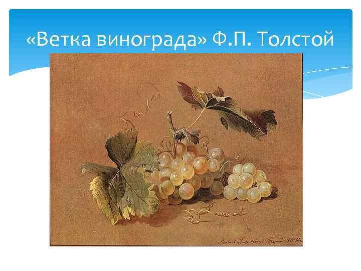 «Ветка винограда» Ф. П. Толстой