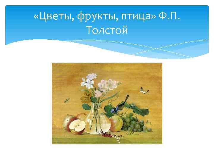 «Цветы, фрукты, птица» Ф. П. Толстой