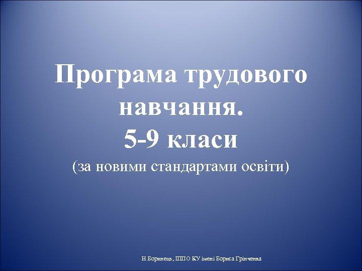 Програма трудового навчання. 5 -9 класи (за новими стандартами освіти) Н. Боринець, ІППО КУ