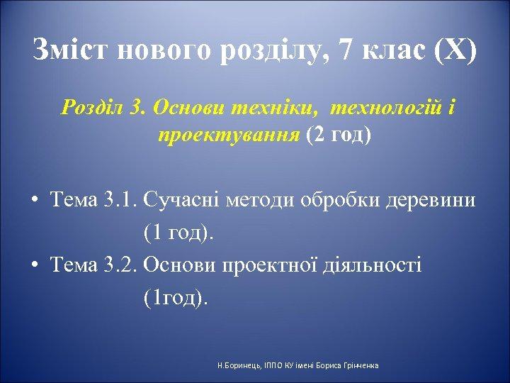 Зміст нового розділу, 7 клас (Х) Розділ 3. Основи техніки, технологій і проектування (2