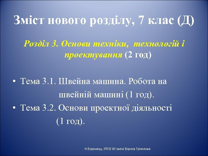 Зміст нового розділу, 7 клас (Д) Розділ 3. Основи техніки, технологій і проектування (2