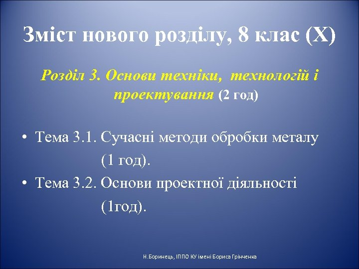 Зміст нового розділу, 8 клас (Х) Розділ 3. Основи техніки, технологій і проектування (2