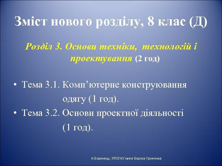 Зміст нового розділу, 8 клас (Д) Розділ 3. Основи техніки, технологій і проектування (2