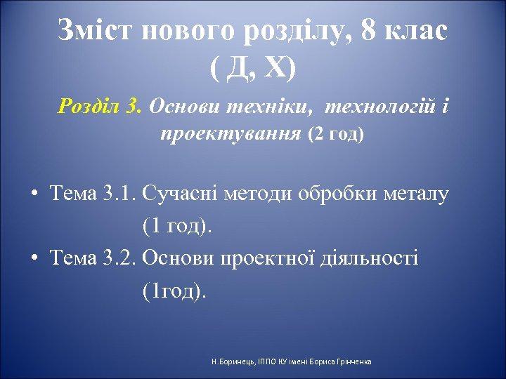 Зміст нового розділу, 8 клас ( Д, Х) Розділ 3. Основи техніки, технологій і