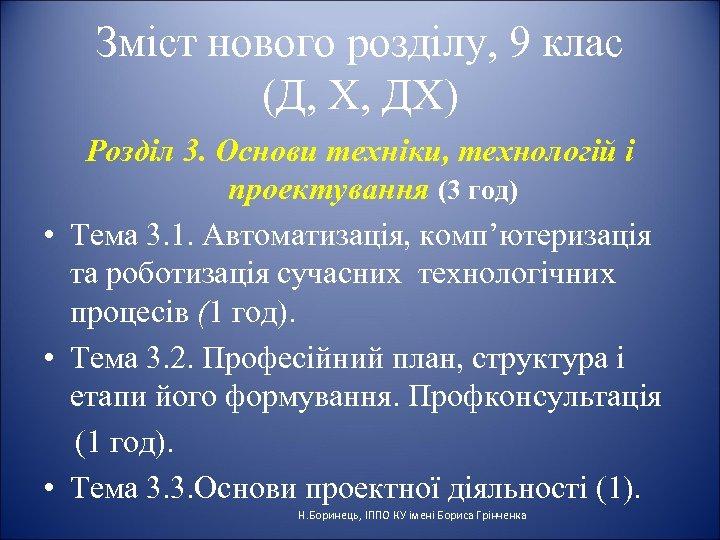 Зміст нового розділу, 9 клас (Д, Х, ДХ) Розділ 3. Основи техніки, технологій і