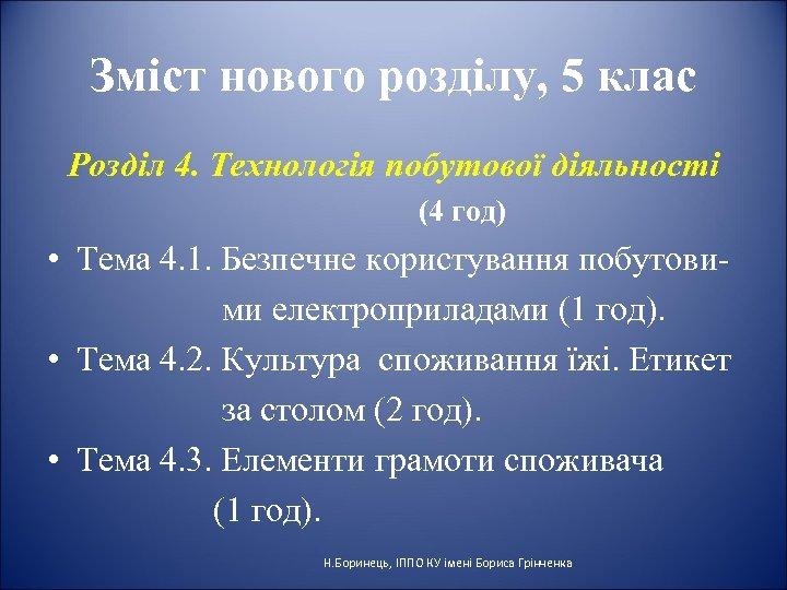Зміст нового розділу, 5 клас Розділ 4. Технологія побутової діяльності (4 год) • Тема