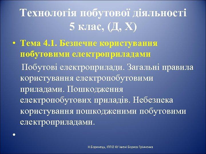 Технологія побутової діяльності 5 клас, (Д, Х) • Тема 4. 1. Безпечне користування побутовими