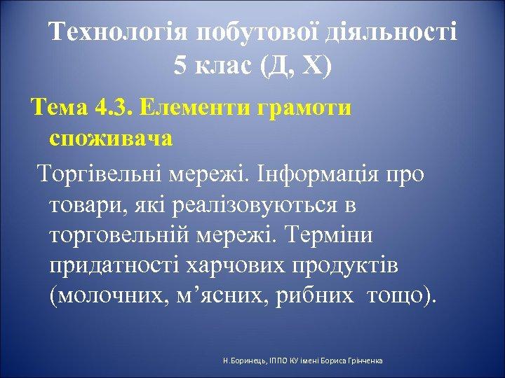 Технологія побутової діяльності 5 клас (Д, Х) Тема 4. 3. Елементи грамоти споживача Торгівельні