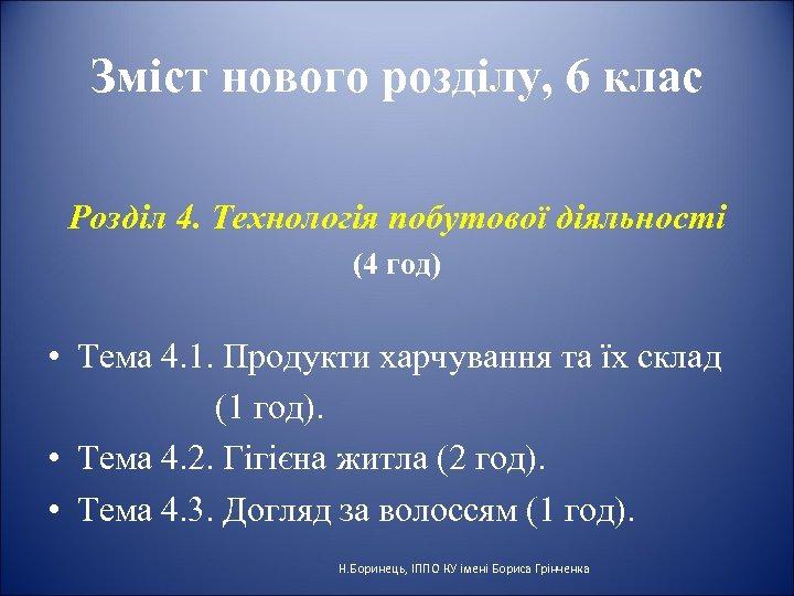 Зміст нового розділу, 6 клас Розділ 4. Технологія побутової діяльності (4 год) • Тема