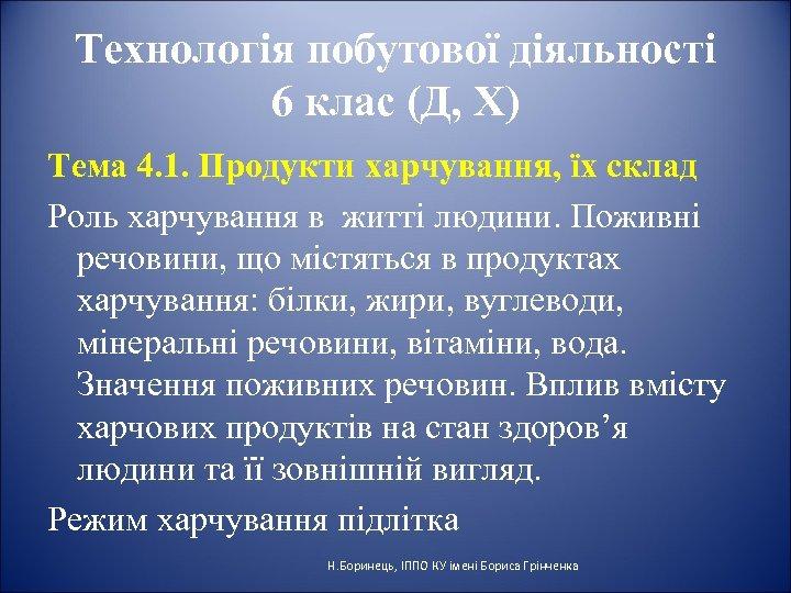 Технологія побутової діяльності 6 клас (Д, Х) Тема 4. 1. Продукти харчування, їх склад
