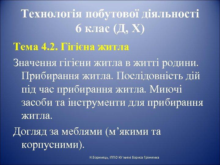 Технологія побутової діяльності 6 клас (Д, Х) Тема 4. 2. Гігієна житла Значення гігієни