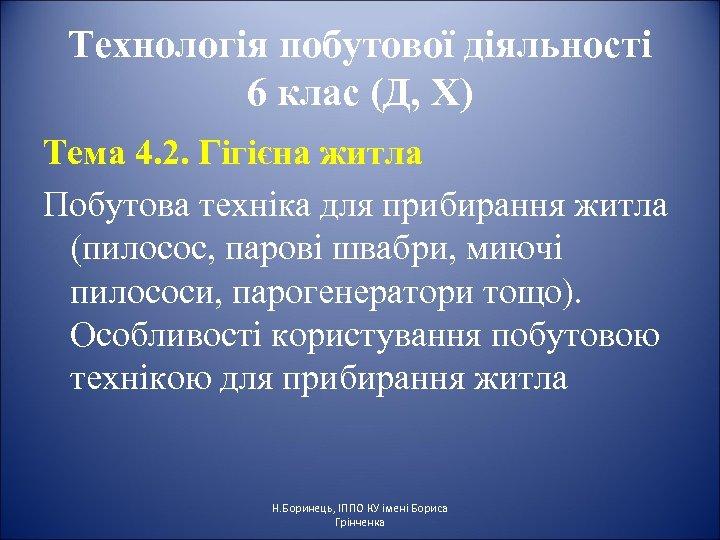 Технологія побутової діяльності 6 клас (Д, Х) Тема 4. 2. Гігієна житла Побутова техніка