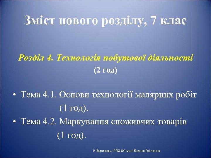 Зміст нового розділу, 7 клас Розділ 4. Технологія побутової діяльності (2 год) • Тема