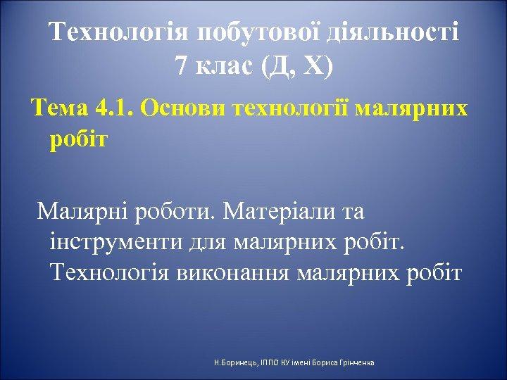 Технологія побутової діяльності 7 клас (Д, Х) Тема 4. 1. Основи технології малярних робіт