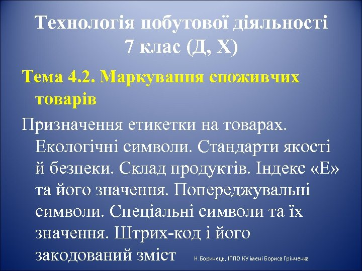 Технологія побутової діяльності 7 клас (Д, Х) Тема 4. 2. Маркування споживчих товарів Призначення