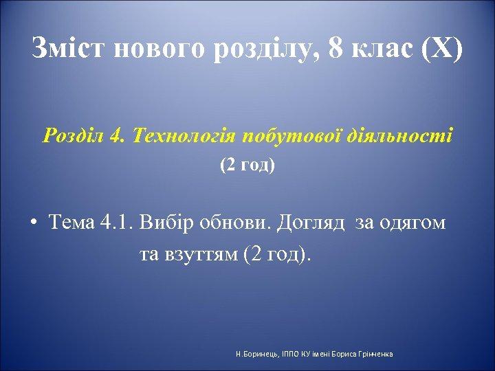 Зміст нового розділу, 8 клас (Х) Розділ 4. Технологія побутової діяльності (2 год) •