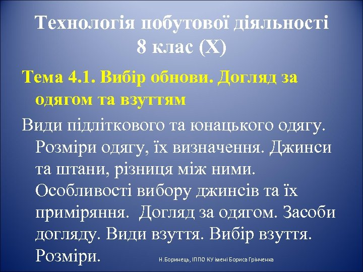 Технологія побутової діяльності 8 клас (Х) Тема 4. 1. Вибір обнови. Догляд за одягом