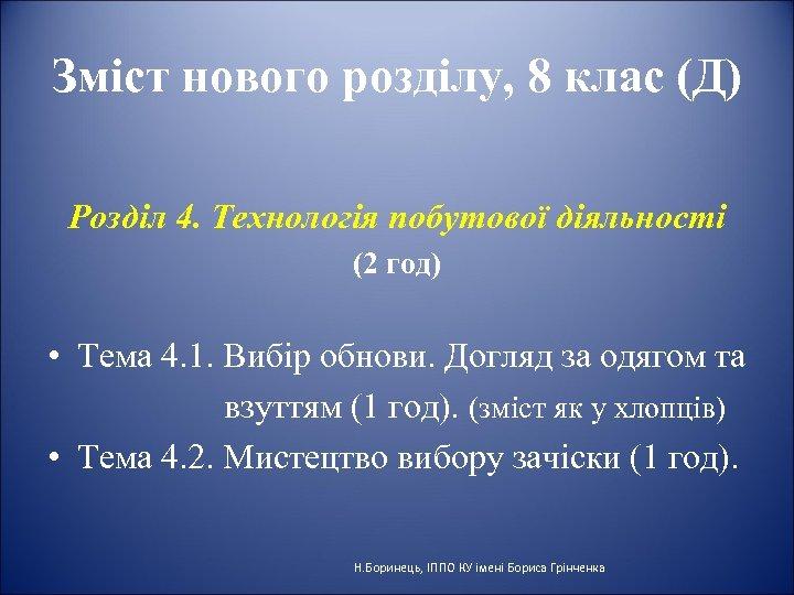 Зміст нового розділу, 8 клас (Д) Розділ 4. Технологія побутової діяльності (2 год) •