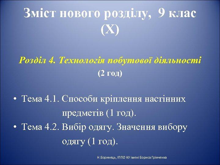Зміст нового розділу, 9 клас (Х) Розділ 4. Технологія побутової діяльності (2 год) •