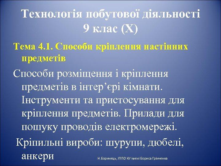 Технологія побутової діяльності 9 клас (Х) Тема 4. 1. Способи кріплення настінних предметів Способи