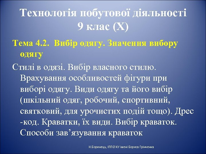 Технологія побутової діяльності 9 клас (Х) Тема 4. 2. Вибір одягу. Значення вибору одягу