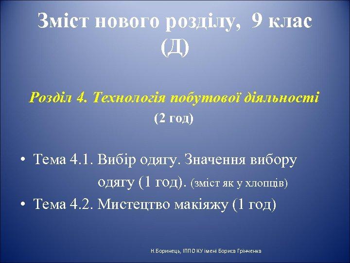 Зміст нового розділу, 9 клас (Д) Розділ 4. Технологія побутової діяльності (2 год) •