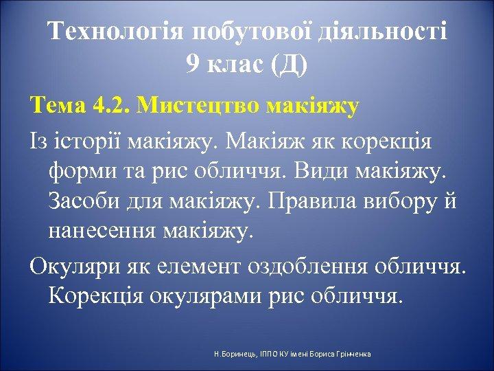 Технологія побутової діяльності 9 клас (Д) Тема 4. 2. Мистецтво макіяжу Із історії макіяжу.