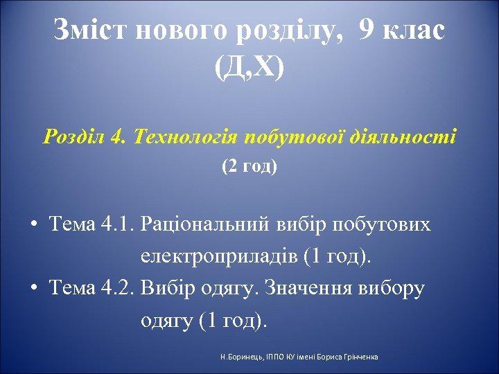 Зміст нового розділу, 9 клас (Д, Х) Розділ 4. Технологія побутової діяльності (2 год)
