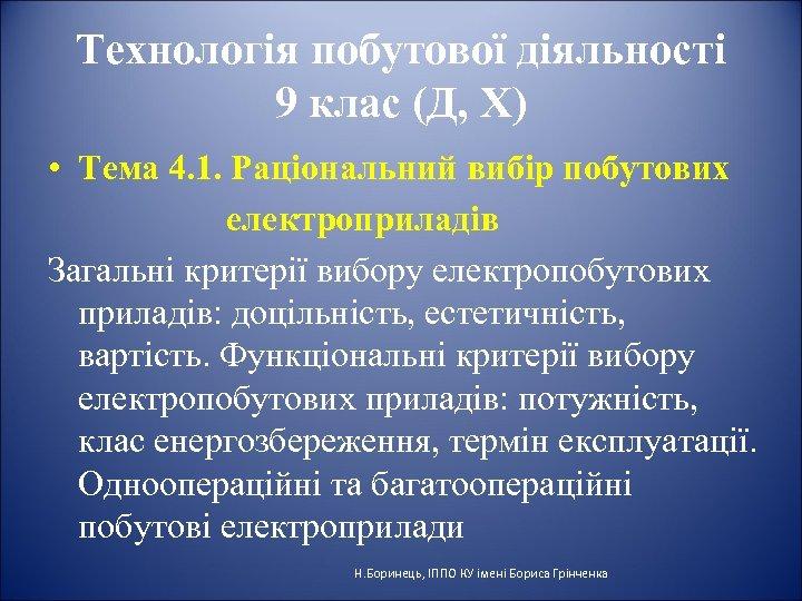 Технологія побутової діяльності 9 клас (Д, Х) • Тема 4. 1. Раціональний вибір побутових