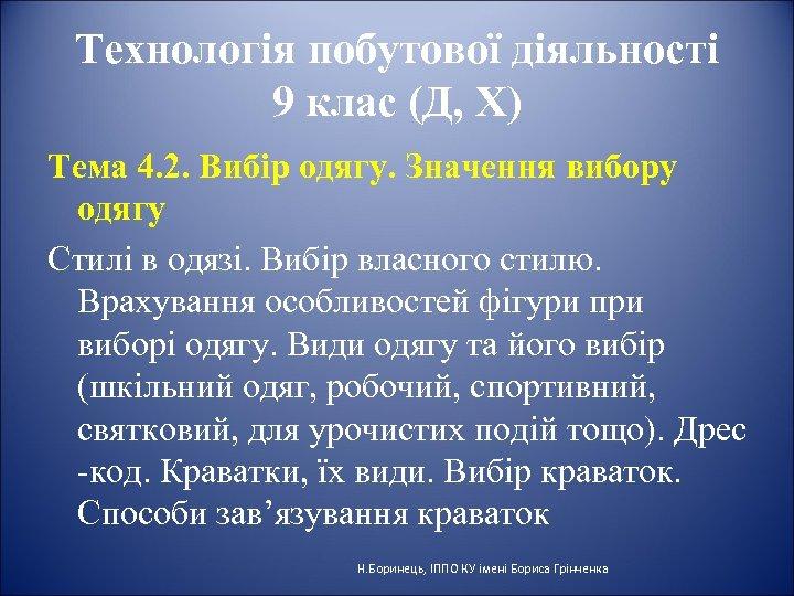 Технологія побутової діяльності 9 клас (Д, Х) Тема 4. 2. Вибір одягу. Значення вибору