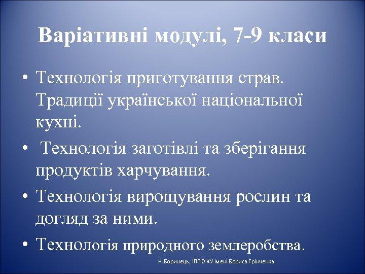 Варіативні модулі, 7 -9 класи • Технологія приготування страв. Традиції української національної кухні. •
