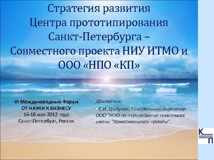 Стратегия развития Центра прототипирования Санкт-Петербурга – Совместного проекта НИУ ИТМО и ООО «НПО «КП»