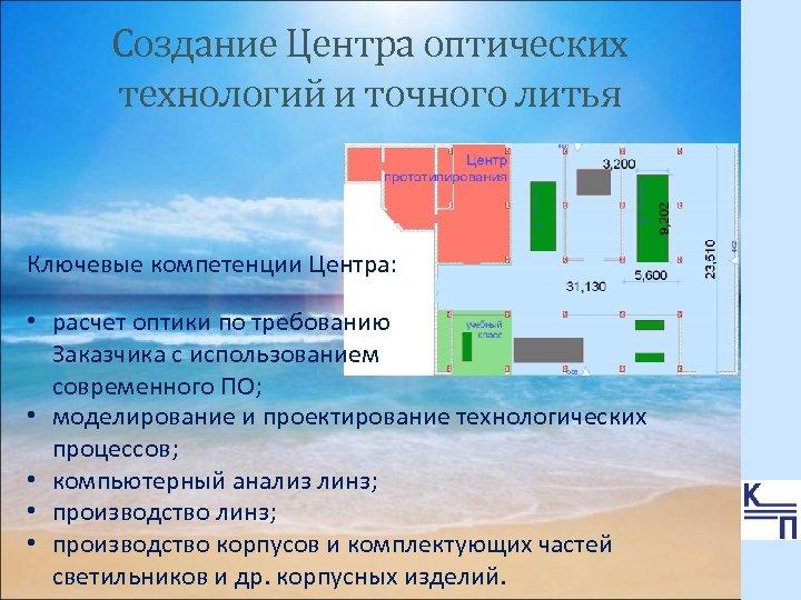 Создание Центра оптических технологий и точного литья Ключевые компетенции Центра: • расчет оптики по