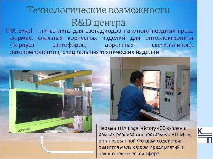 Технологические возможности R&D центра ТПА Engel – литье линз для светодиодов на многогнездных прессформах,