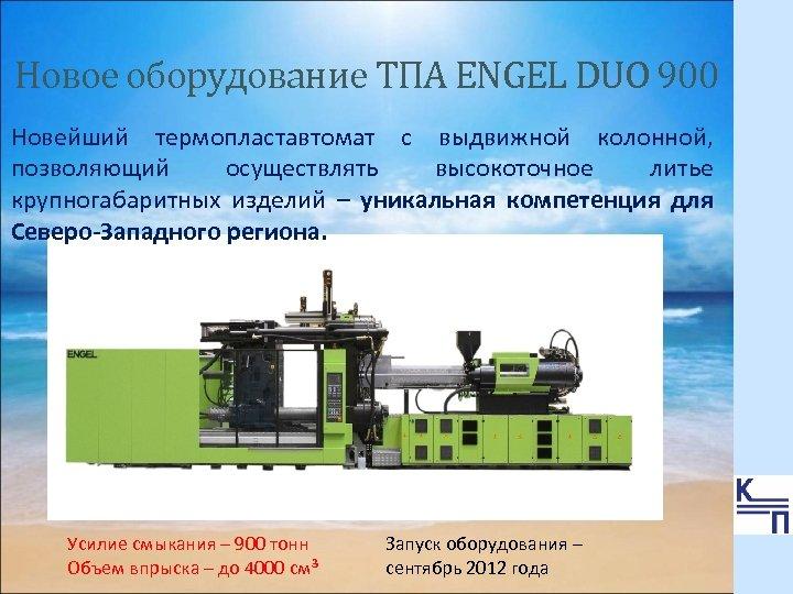 Новое оборудование ТПА ENGEL DUO 900 Новейший термопластавтомат с выдвижной колонной, позволяющий осуществлять высокоточное
